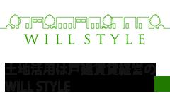 土地活用は戸建賃貸経営のWILL STYLE