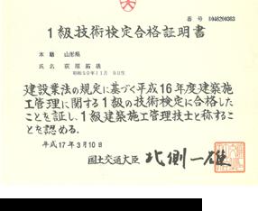 1級建築施工管理技士免許証明書