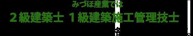 みづほ産業では2級建築士・1級建築施工管理技士をはじめとした様々な免許・資格を取得しています。