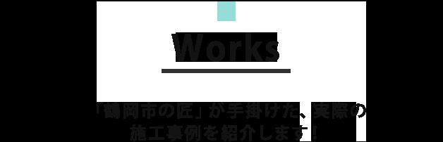 「鶴岡市の匠」が手掛けた、実際の施工事例を紹介します!