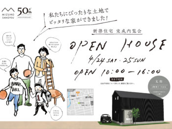 【4/24㊏4/25㊐開催】新築住宅完成内覧会in 鶴岡市