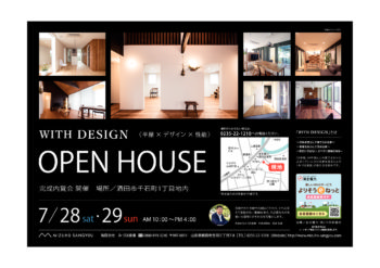 7月28日(土)29日(日)OPEN HOUSE 開催