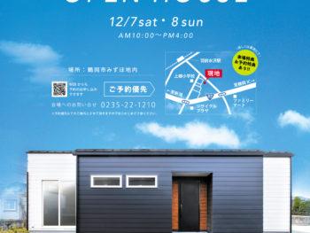 OPEN HOUSE開催します!