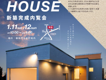 「珪藻土の家」OPEN HOUSE開催