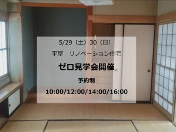 【5/29㊏5/30㊐開催】平屋リノベーション住宅ゼロ見学会in 鶴岡市